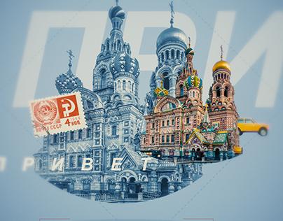 T13 CAMINO A RUSIA
