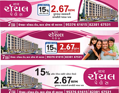 Hoardings Design for Royal Palace - Surat