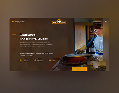 Landing page. Франшиза «Хлеб из тандыра»