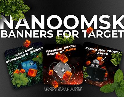Рекламные креативы | NanoOmsk