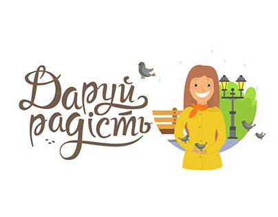 illustrations for spring promotion