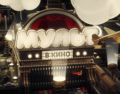 Mult in the cinema / Мульт в кино