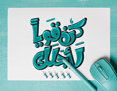 calligraphy arabic-كن قويا لأجلك