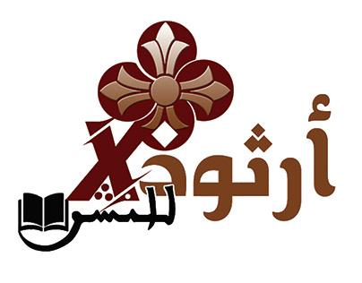 ارثوذكس للنشر logo