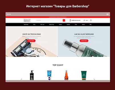 """Интернет магазин """"Товары для Barbershop"""""""
