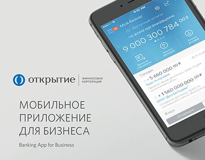 Приложение для бизнеса/ Банк ФК Открытие
