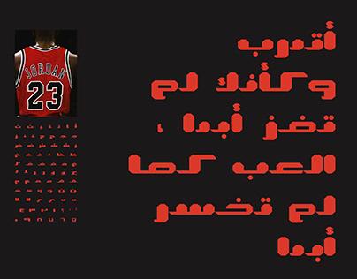 Font Design II (Arabic)