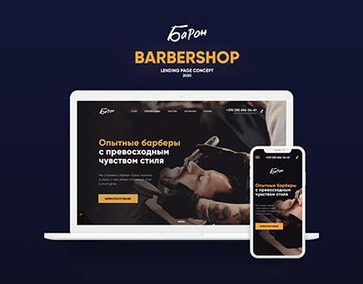 "Landing page - Barbershop ""Барон"""