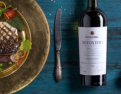 Этикетка для вина «Автохтон» TM Fanagoria