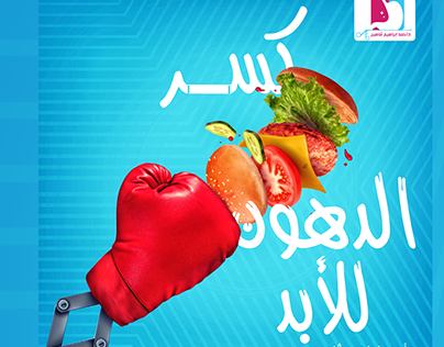Dr.Ahmed ibrahem clinic medical social media