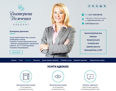 Ekaterina Demchenko Lawyer Website