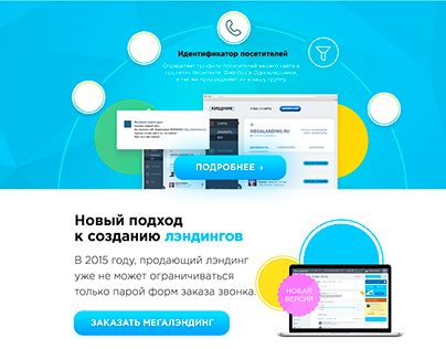 Some landing page