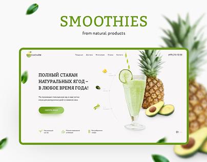 Landing Page — Useful food. Smoothies