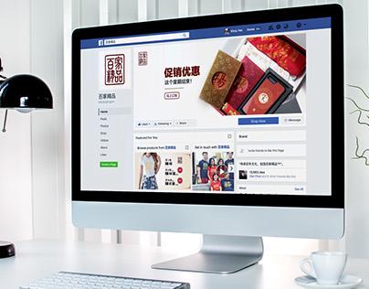 百家精品 BJJP Chinese New Year EDM