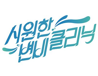 서울송도병원 시원한변비클리닉
