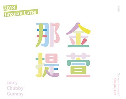 金萱那提:形象影片  JinXuan Latte : Promotion video