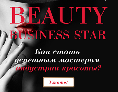"Landihg page ""Онлайн вебинар BEAUTY Business Star"""