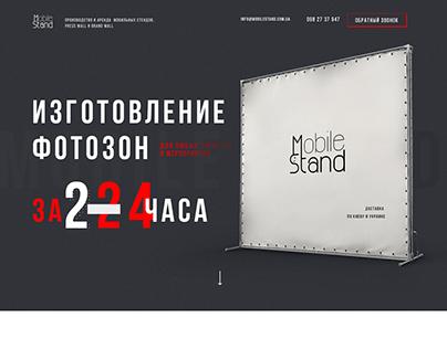 Landing Page - Press Wall, Brand Wall
