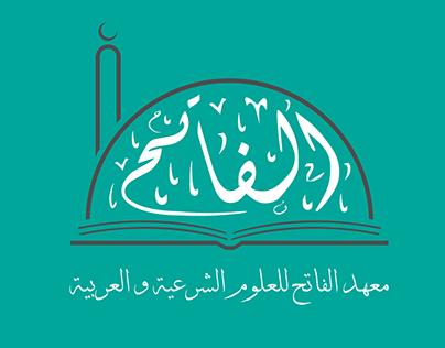 معهد الفاتح للعلوم الشرعية والعربية