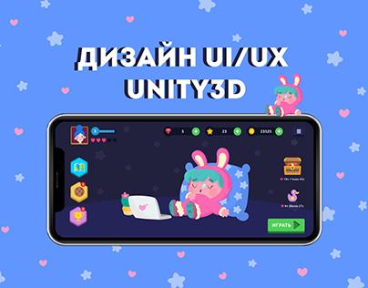 Дизайн UI/UX Game в Unity3D