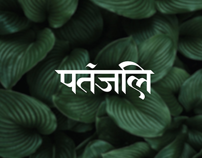 Calligraphic front of Patanjali