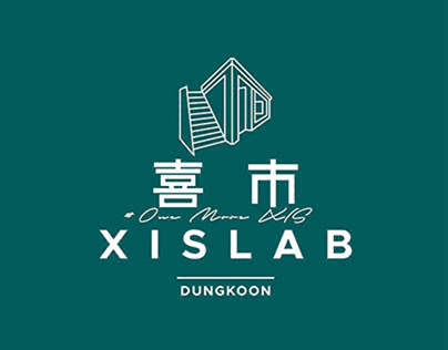 XISLAB | 喜市 · 視覺