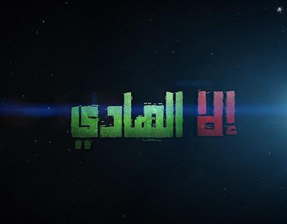 برومو كليب إلا الهادي promo
