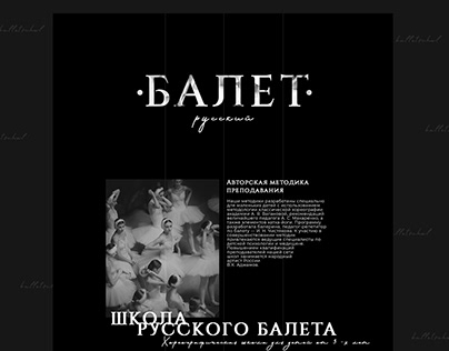 Redesign of the landing page for the ballet school.
