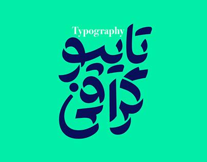 Typography | 2019-2021