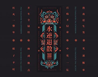 2019春节祝福符设计