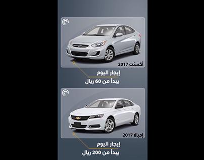 | موشن جرافيك | تخفيضات تطبيق كروة للسيارات