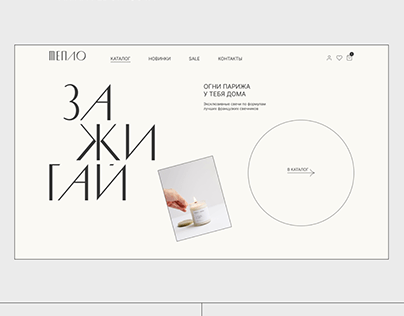 Landing page for candle shop