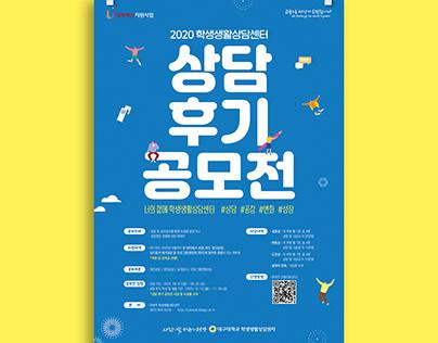 대구대학교 학생생활상담센터 상담 후기 공모전 포스터