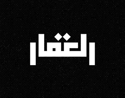 99 Names of Allah in Kufic script