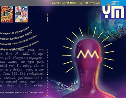 "Magazine ""УM"""