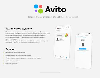 Avito Desktop and Mobile app. Product design test