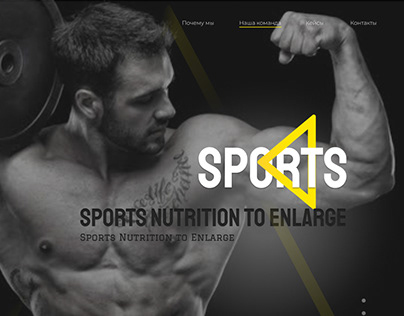 website design sports nutrition
