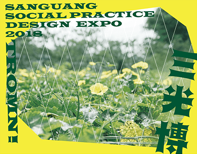 TROMN! SanGuang Social Practice Design EXPO 2018 三光博