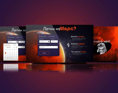 Ticket to Mars sales service