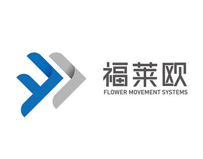 福莱欧工业品牌形象设计