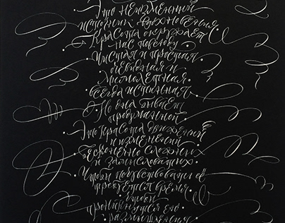 Calligraphy for interior