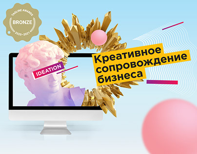 Ideation website