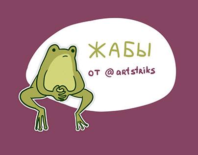 Стикерпак Жабы/ Stickerpack Toads