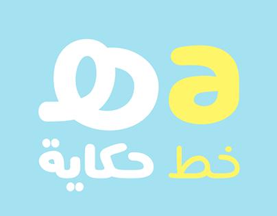 Hekaya Typeface (One Free)