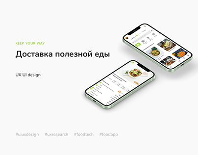 Recipe and Delivery Mobile App   UX UI design