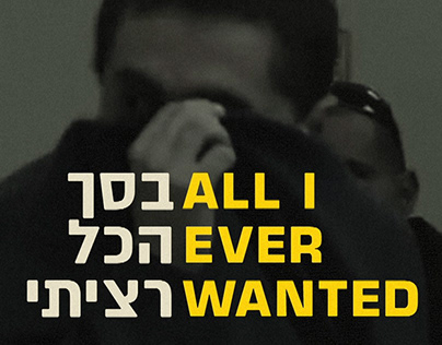 ALL I EVER WANTED בסך הכל רציתי