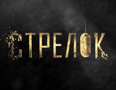 Titles for tv series «Стрелок»