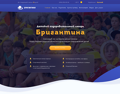 Redesign for the website of the children's camp