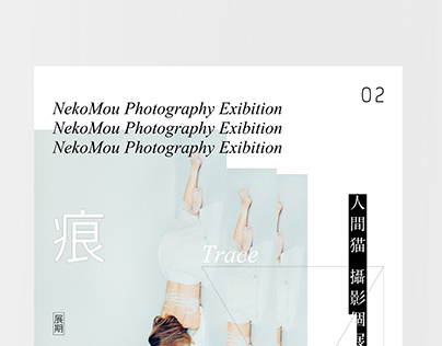 NekoMou Photography Exibition