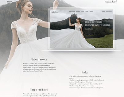 ADELL | Landing page